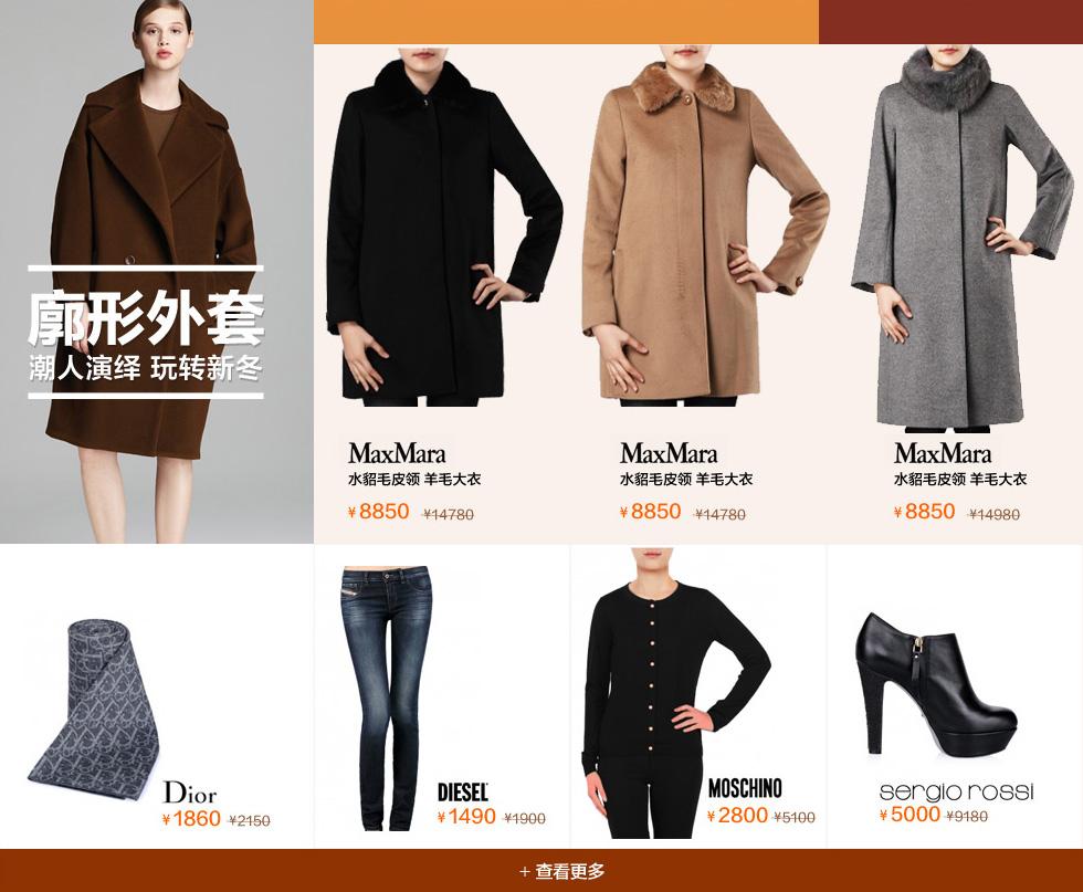 2013冬季服装流行趋势高清图片